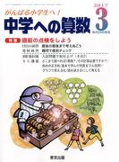 中学への算数 2017年 03月号 [雑誌]