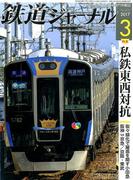 鉄道ジャーナル 2017年 03月号 [雑誌]