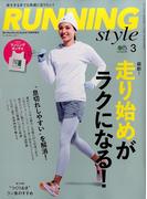 Running Style(ランニングスタイル) 2017年 03月号 [雑誌]