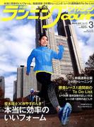 ランニングマガジン courir (クリール) 2017年 03月号 [雑誌]
