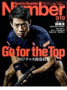 Sports Graphic Number (スポーツ・グラフィック ナンバー) 2017年 1/26号 [雑誌]