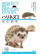 ハリネズミ 完全飼育(Perfect Pet Owner's Guides)