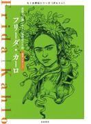 フリーダ・カーロ ──悲劇と情熱に生きた芸術家の生涯(ちくま評伝シリーズ〈ポルトレ〉)