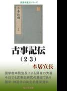 古事記伝(23)