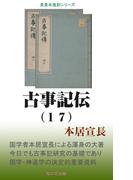 古事記伝(17)