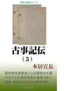古事記伝(5)
