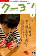 月刊 クーヨン 2017年2月号