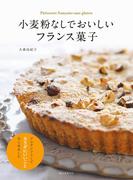 【期間限定価格】小麦粉なしでおいしいフランス菓子