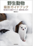 【期間限定価格】野生動物撮影ガイドブック
