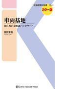 車両基地(交通新聞社新書)