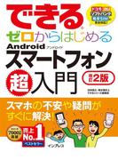 できるゼロからはじめるAndroidスマートフォン超入門 改訂2版(できるシリーズ)