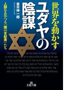 世界を動かすユダヤの陰謀(王様文庫)