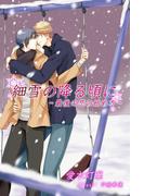 細雪の降る頃に~最後の恋の始め方~(フレジェロマンス文庫)