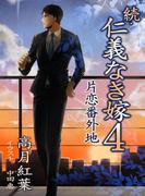 続・仁義なき嫁4 ~片恋番外地~(スイート蜜ラブBLブンコ)