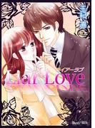 Liar Love(フレジェロマンス文庫)