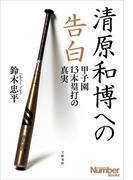 清原和博への告白 甲子園13本塁打の真実(文春e-book)