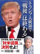 トランプ大統領で「戦後」は終わる(角川新書)