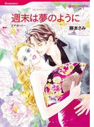 不動産王の恋 セット vol.2(ハーレクインコミックス)
