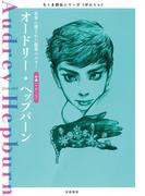 オードリー・ヘップバーン ──世界に愛された銀幕のスター(ちくま評伝シリーズ〈ポルトレ〉)