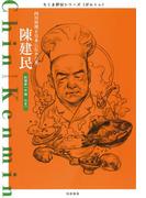 陳建民 ──四川料理を日本に広めた男(ちくま評伝シリーズ〈ポルトレ〉)