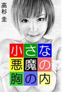 小さな悪魔の胸の内(愛COCO!)