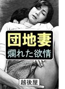団地妻 爛れた欲情(愛COCO!)