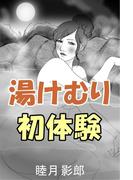 湯けむり初体験(愛COCO!)