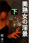 美熟女の淫景 下(愛COCO!)