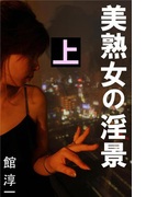 美熟女の淫景 上(愛COCO!)
