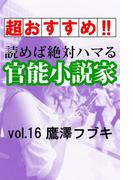 【超おすすめ!!】読めば絶対ハマる官能小説家vol.16 鷹澤フブキ(愛COCO!Special)