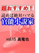 【超おすすめ!!】読めば絶対ハマる官能小説家vol.15 高竜也(愛COCO!Special)