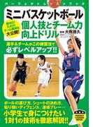 ミニバスケットボール 個人技とチーム力向上ドリル(PERFECT LESSON BOOK)