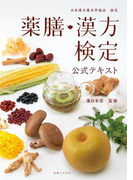 改訂版 薬膳・漢方検定公式テキスト