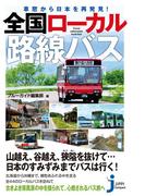 車窓から日本を再発見! 全国ローカル路線バス(じっぴコンパクト新書)
