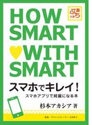 【期間限定価格】HOW SMART WITH SMART(ぷち文庫)