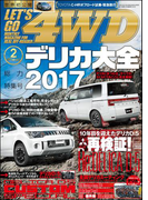 LET'S GO 4WD【レッツゴー4WD】2017年2月号(LET'S GO 4WD)