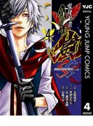 変身忍者嵐 SHADOW STORM 4(ヤングジャンプコミックスDIGITAL)