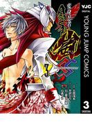 変身忍者嵐 SHADOW STORM 3(ヤングジャンプコミックスDIGITAL)