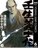 壬生義士伝 6(ヤングジャンプコミックスDIGITAL)