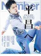 Number1/14特別増刊号 平昌へ FIGURE SKATING EXCITER 2017-2018 (Sports Graphic Number(スポーツ・グラフィック ナンバー))