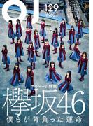 クイック・ジャパン vol.129(クイック・ジャパン)