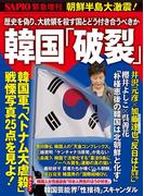 SAPIO 増刊 韓国「破裂」