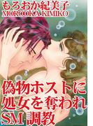 偽者ホストに処女を奪われSM調教(3)(アネ恋♀宣言)