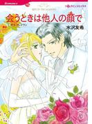 漫画家 水沢友希 セット vol.1(ハーレクインコミックス)