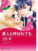 漫画家 月島綾 セット vol.1(ハーレクインコミックス)