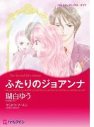 漫画家 瑚白ゆう セット vol.5(ハーレクインコミックス)