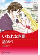 漫画家 瑚白ゆう セット vol.4(ハーレクインコミックス)