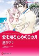 漫画家 瑚白ゆう セット vol.3(ハーレクインコミックス)