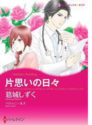 漫画家 葛城しずく セット vol.1(ハーレクインコミックス)