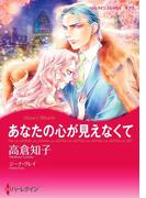 漫画家 高倉知子 セット vol.3(ハーレクインコミックス)